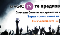 MAGIC TV Bulgaria те предизвиква!