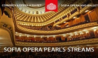SOFIA OPERA PEARLS STREAMS – ПРОДЪЛЖАВА!